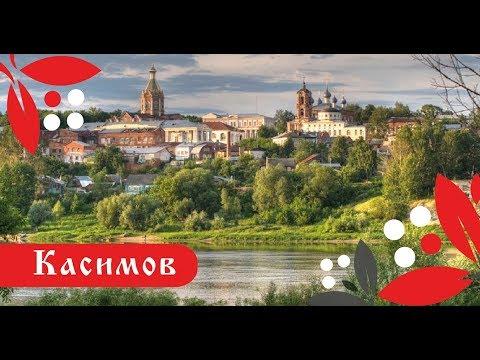Касимов. Рязанская область