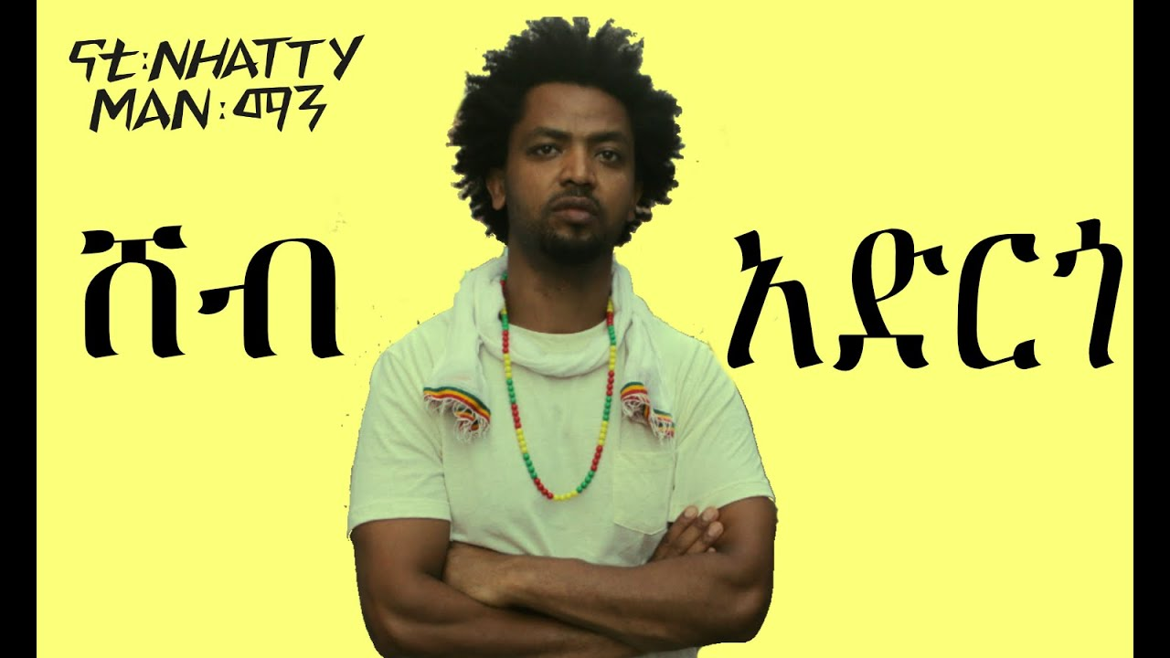 Nhatty Man - Shebargo ሸብ አርጎ (Amharic With Lyrics)