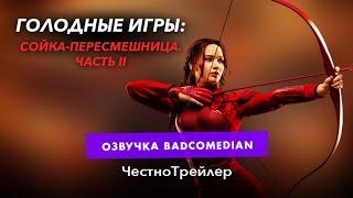 Самый честный трейлер - Голодные игры сойка пересмешница ч.2