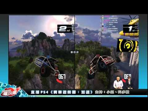 台灣-巴哈姆特電玩瘋(直播)-20160329 《賽車遊樂園:加速》享受自創設計賽道的飆車樂趣
