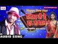 Hit Bhojpuri Song 2018 - HAPPY NEW YEAR लिख के दे दs रुमाल पे - Ranjan Saxena - Happy New Year 2018