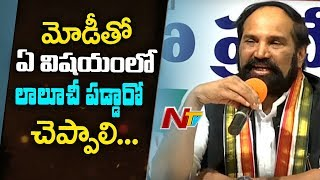 T.Congress TPCC Chief Uttam Kumar Reddy Press Meet |  Uttam Kumar Reddy Comments On CM KCR | NTV