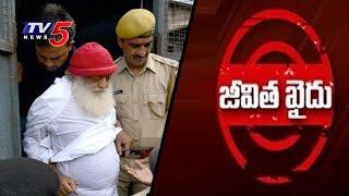 ఆశారాం బాపూజీకి జీవితఖైదు..! | Asaram Sentenced To Life Imprisonment