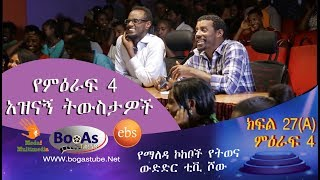 Ethiopia  Yemaleda Kokeboch Acting TV Show Season 4 Ep 27 A የማለዳ ኮከቦች ምዕራፍ 4 ክፍል 27 A