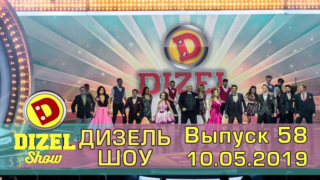 Дизель шоу 2019 - новый выпуск 58 от 10.05.2019 | Дизель cтудио