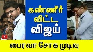 Vijay's cried at Jayalalitha Funeral & Bairavaa Hard Decision