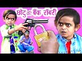 छोटू निकला बैंक लूटने | CHOTU NIKLA BANK LOOTNE | Khandesh Hindi Comedy | Chotu Comedy Video