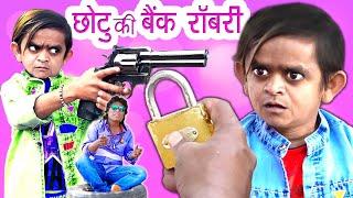 छोटू चोर की क्लास | Chotu Chor ki Class | Khandesh Hindi Comedy | Chotu Comedy Video