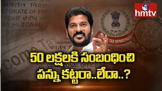 IT Officials To Again Investigate Revanth Reddy Today  | hmtv