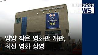 R)양양 작은 영화관 개관, 최신작 상영