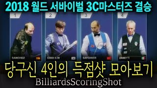 [Billiards득점샷] 2018 3C서바이벌마스터즈 Final Survival 3Cushion Masters