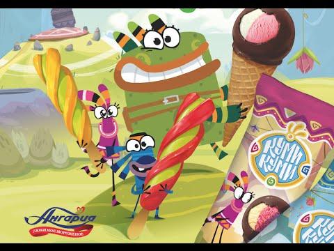 """Куми-мороженое """"Ангария"""" — няма-няма!"""