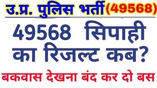 UP POLICE 2019 49568 RESULT DATE या मजाक | Up Police 49568 result date | vacancy guruji