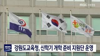 강원도교육청, 신학기 개학 준비 지원단 운영