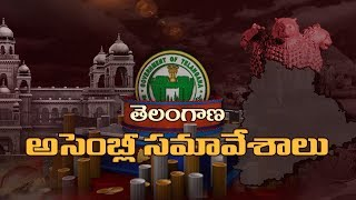 Telangana Assembly Budget Session LIVE || CM KCR || Live