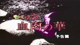 Guinea Pig 2: Flower of Flesh and Blood (1985) - Trailer (HQ)