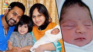 ഇതാ ആസിഫിന്റെ മകൾ   Asif Ali's new born baby girl   Sunday Holiday Movie