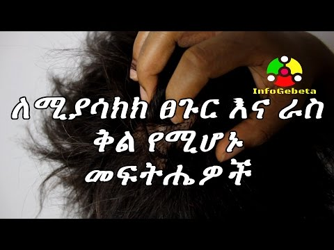 Ethiopia Health Tips for dry scalp and itchiness of the hair