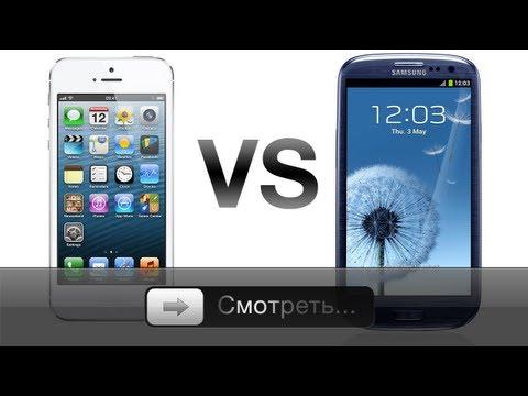 iPhone 5 против Galaxy S3