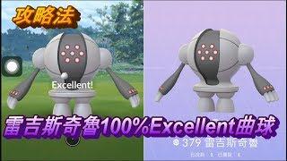 雷吉斯奇魯100%Excellent 曲球  Pokemon Go ポケモンGO レジスチル Registeel  레지스틸  攻略法  エクセレント 定圈 雷吉斯奇魯抓法