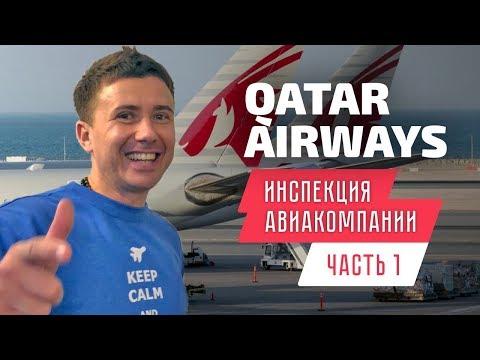 Qatar Airways (Катарские Авиалинии): инспекция Катар Эйрвейз