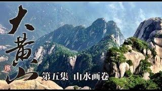 大黄山 05 山水画卷 纪录片顶级首播