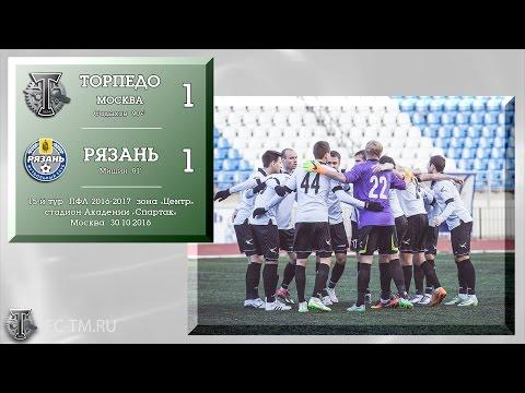 Торпедо Москва - Рязань (1:1). Обзор матча