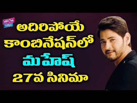 Mahesh Babu Upcoming Movie Will Be Fixed | #Maharshi | Tollywood | YOYO Cine Talkies