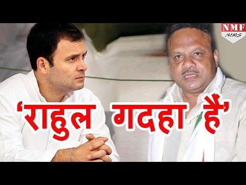Cong MLA R K Rai ने Rahul को कहा गदहा, Party ने किया Suspend