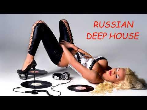 Русские хиты в стиле DEEP HOUSE
