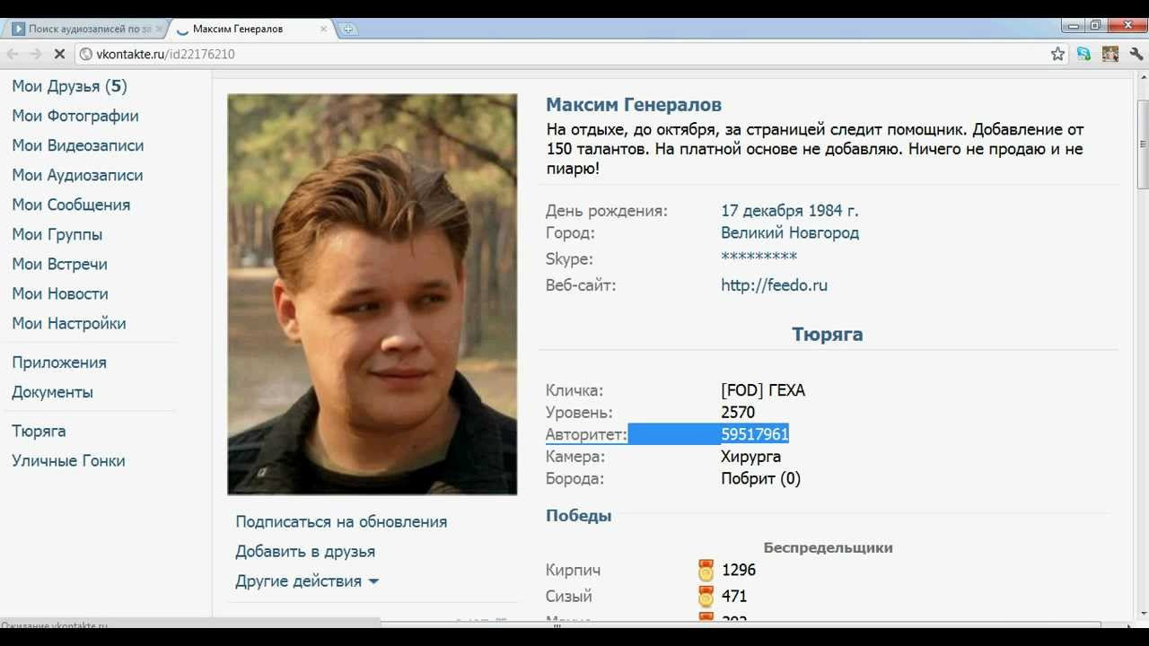 ВКонтакте, тюряга, авторитет, бицуха, прокачка, бесплатно, чит, танки онлай