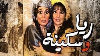 Download مسرحية ريا و سكينة - Masrahiyat Rayya We Sekeena 3Gp Mp4