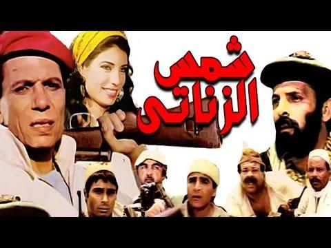 شمس الزناتى - Shams El Zanaty