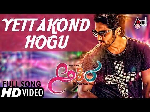 Akira   Yettakond Hogu   Anish, Aditi   B.Ajaneesh Loknath   Kannada New Movies Full HD Song 2016