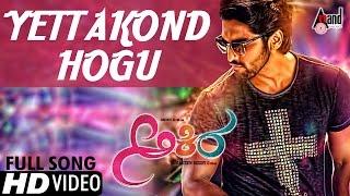 Akira | Yettakond Hogu | Anish, Aditi | B.Ajaneesh Loknath | Kannada New Movies Full HD Song 2016