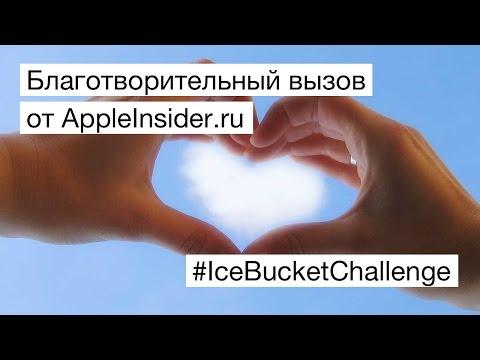 #IceBucketChallenge, или Благотворительный вызов от AppleInsider.ru