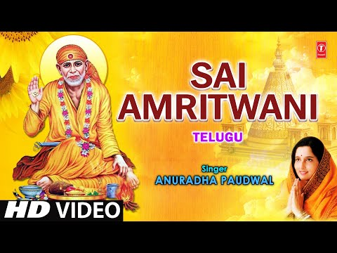 Sai Amritwani Telugu By Anuradha Paudwal [full Telugu Song] video