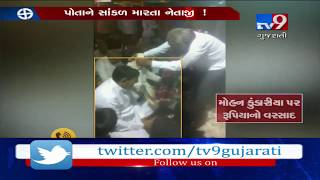 Gujarat: LS Elections; Wads of notes showered on BJP Rajkot candidate Mohan Kundariya- Tv9