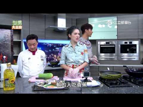 台綜-型男大主廚-20151125 阿基師終於教到好徒弟料理大賽