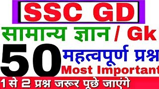 SSC GD mock test   Ssc gd gk question in hindi  