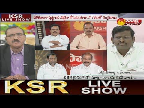 KSR Live Show | చంద్రబాబు దళితులని అవమానిస్తూ.. ఇప్పుడు దళిత తేజం అంటూ డ్రామా - 1st July 2018