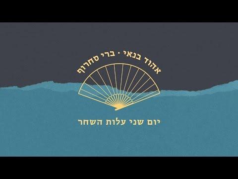 אהוד בנאי • ברי סחרוף • יום שני עלות השחר // Ehud Banai • Berry Sakharof • Yom Sheni Alot HaShachar