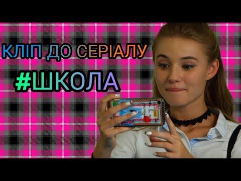 КЛIП ДО СЕРIАЛУ #ШКОЛА//Антитiла – TDME//Lem❤
