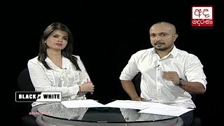 Ada Derana Black & White - 2018.04.06