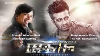 Mental Bangla Movie Bolte Baki Koto Ki