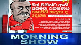 Siyatha Morning Show | 25.05.2020