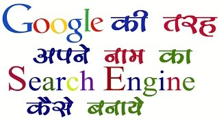 How To Place your Name In Google Search Engine | Google Ki Jagah Apne Naam ka Search Engine Bnaye