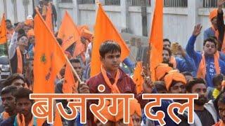 download lagu 📢 Bajarang Dal 📢 Whatsapp Status  Hindu Whatsapp gratis