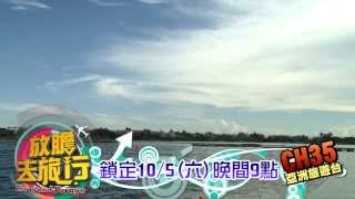 MOD第35台 亞洲旅遊 放膽去旅行2 屏東篇 每週六21:00