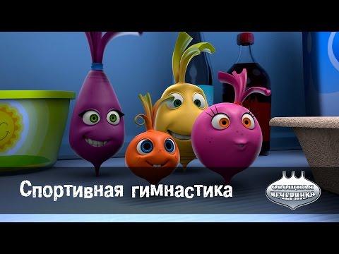 Мультфильм детям -  Овощная ВЕЧЕРИНКА – Спортивная гимнастика - серия 42